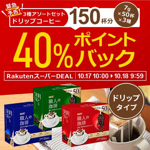 緊急告知!RakutenスーパーDEAL 大容量 職人の珈琲 3種アソートセット 150杯(7g×50杯×3) ドリップコーヒー 40%POINT BACK