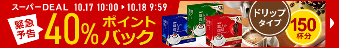 緊急予告!RakutenスーパーDEAL 大容量 職人の珈琲 3種アソートセット 150杯(7g×50杯×3) ドリップコーヒー 40%POINT BACK