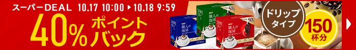 RakutenスーパーDEAL 大容量 職人の珈琲 3種アソートセット 150杯(7g×50杯×3) ドリップコーヒー 40%POINT BACK