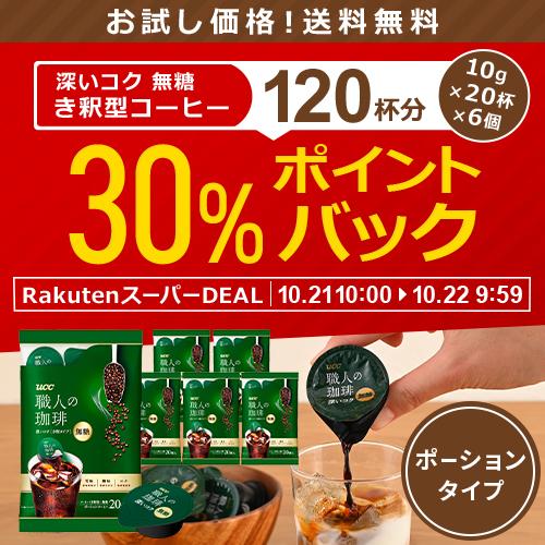 RakutenスーパーDEAL 職人の珈琲 深いコク 無糖 き釈用 10g×20杯分×6個セット ポーションコーヒー 30%POINT BACK