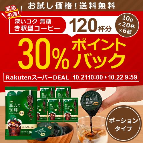 緊急告知!RakutenスーパーDEAL 職人の珈琲 深いコク 無糖 き釈用 10g×20杯分×6個セット ポーションコーヒー 30%POINT BACK