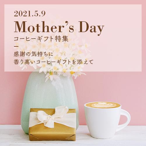 母の日 コーヒーギフト特集