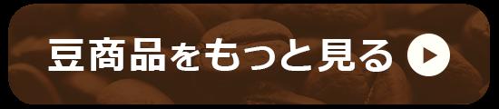 豆商品をもっと見る