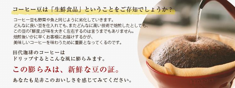 コーヒー豆は生鮮食品です