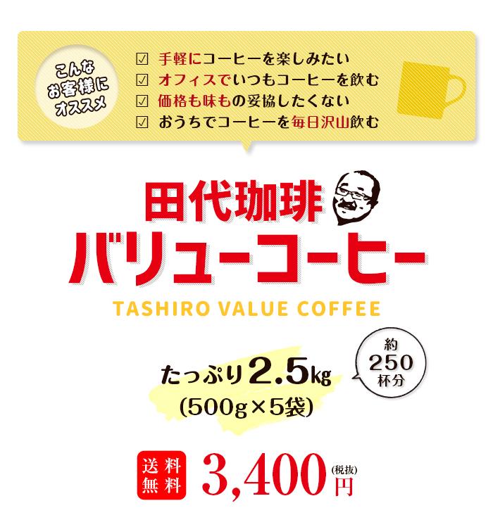 バリューコーヒー