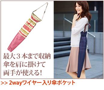 2wayワイヤー入り傘ポケット