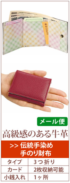 伝統手染め 手のり財布