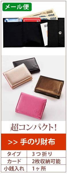 手のり財布