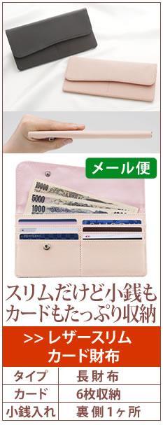 レザースリムカード財布