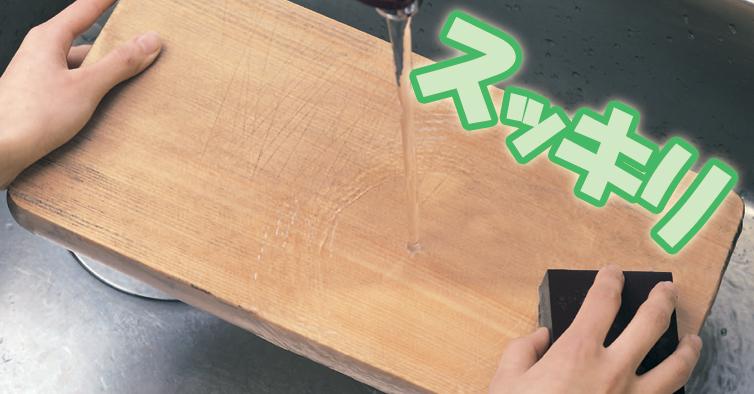 ぬるぬるしたり黒ずんで汚れていたまな板も、新品のような状態に