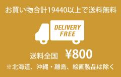 お買い物合計19,440円以上で送料無料 送料全国¥500※北海道、沖縄・離島は除く