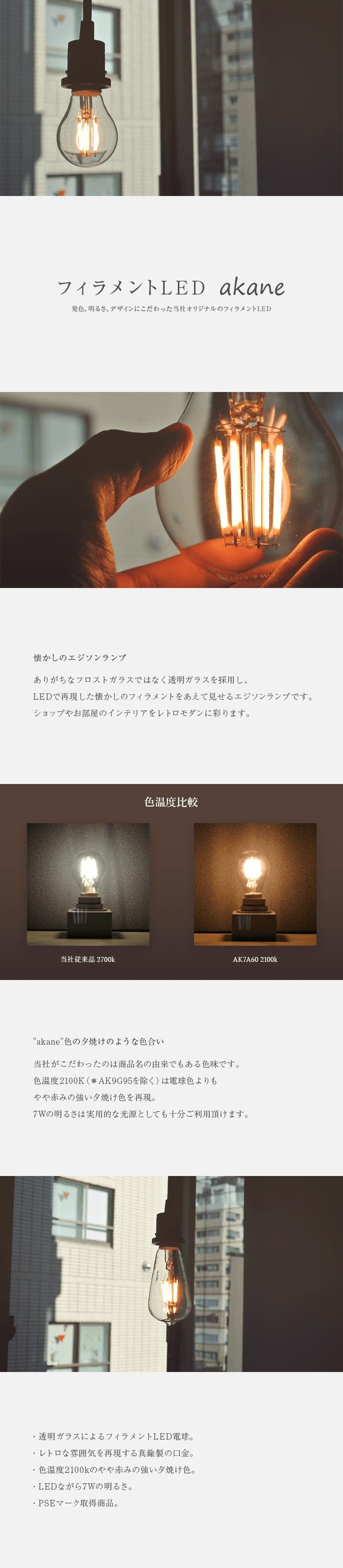 """当社オリジナルのフィラメントLED電球""""akane""""シリーズです。電球形、エジソンランプ形、ボール形の3種類をご用意しています。"""