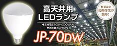 jp-70dw