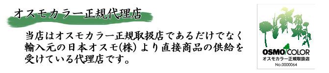 オスモカラー正規代理店<br>当店はオスモカラー正規取扱店であるだけでなく、輸入元の日本オスモ(株)より直接商品の供給を受けている代理店です。