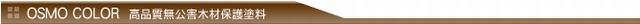 osmo color 高品質無公害木材保護塗料