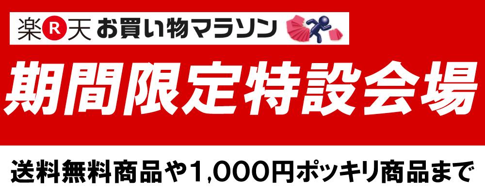 『楽天お買い物マラソン』