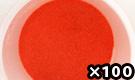 「食用顔料 赤色40号」の粉末希釈例(100倍)