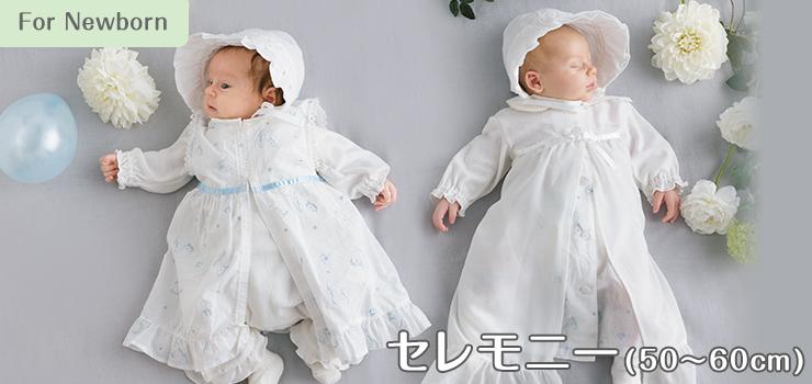 f2db12d200c25 楽天市場 新生児アイテム・出産準備用品   新生児ウェア   セレモニー ...