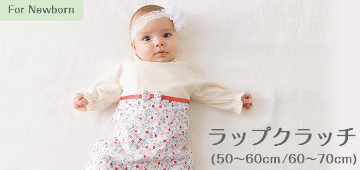 59793b8814af5 楽天市場 新生児アイテム・出産準備用品   新生児ウェア   ラップ ...