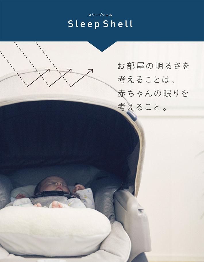 スリープシェル お部屋の明るさを考えることは、赤ちゃんの眠りを考えること。
