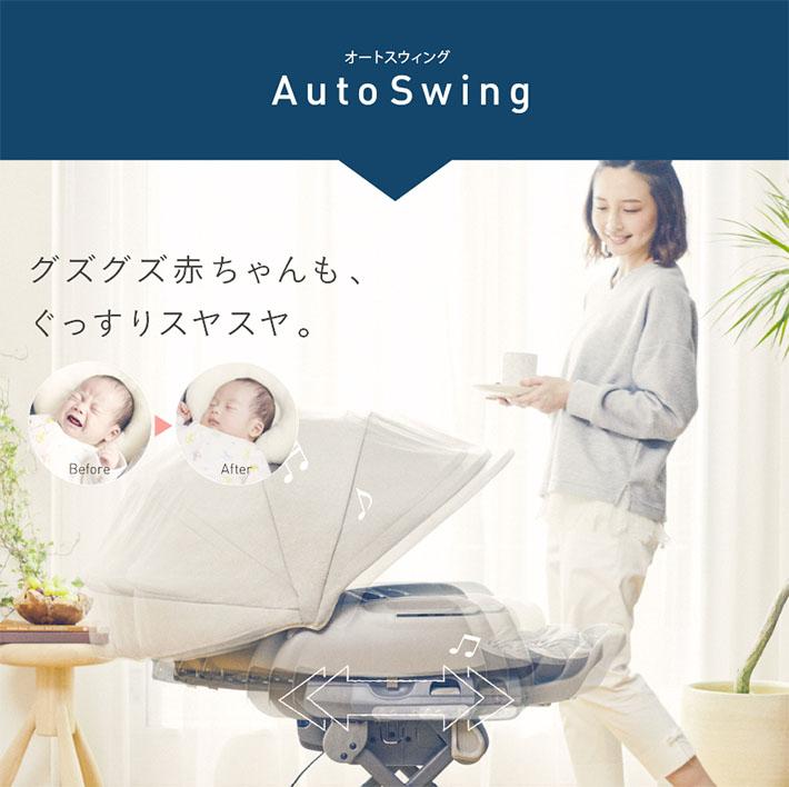 オートスウィング グズグズ赤ちゃんも、ぐっすりスヤスヤ。