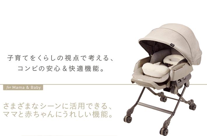 子育てをくらしの視点で考える、コンビの安心&快適機能。