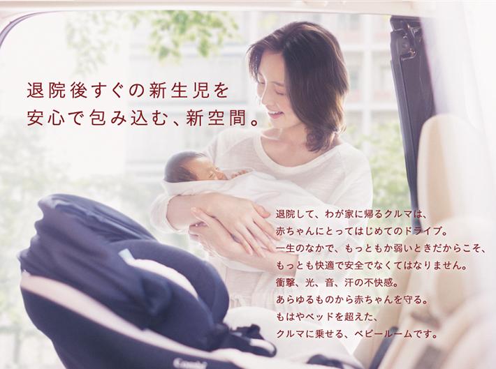 退院後すぐの新生児を安心で包み込む、新空間。