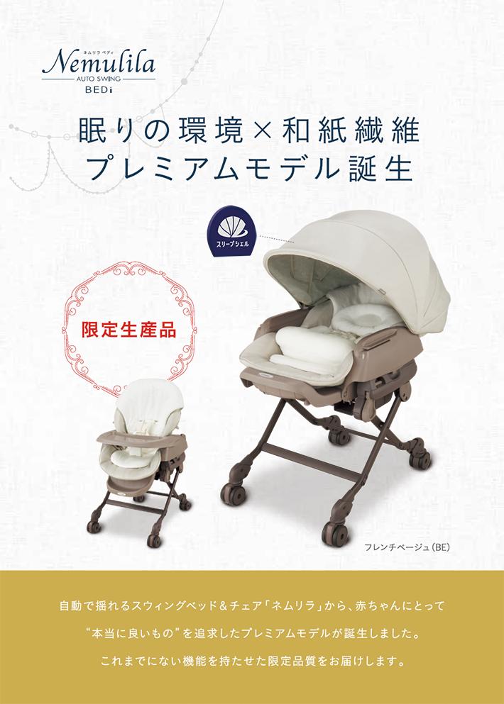 眠りの環境×和紙繊維プレミアムモデル誕生