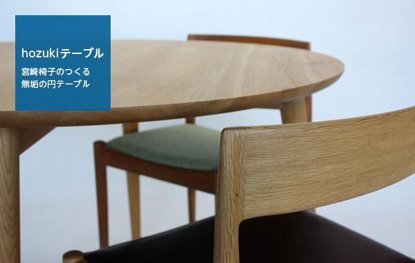 hozukiテーブル