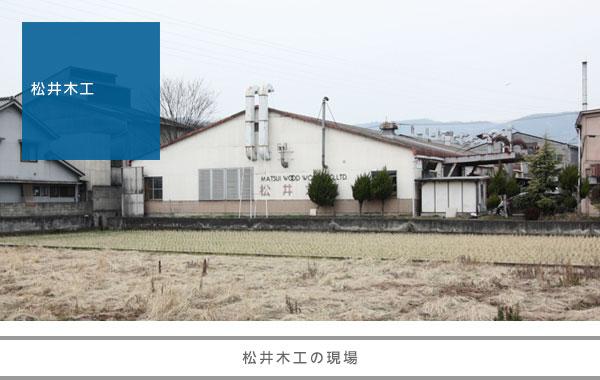 松井木工の現場