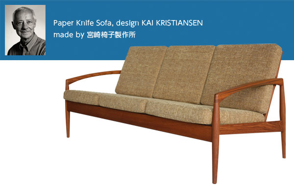 Paper Knife Sofa