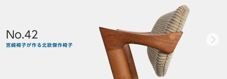 No.42 宮崎椅子が作る北欧傑作椅子
