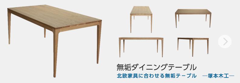 北欧家具に合わせる無垢テ-ブル ―塚本木工―