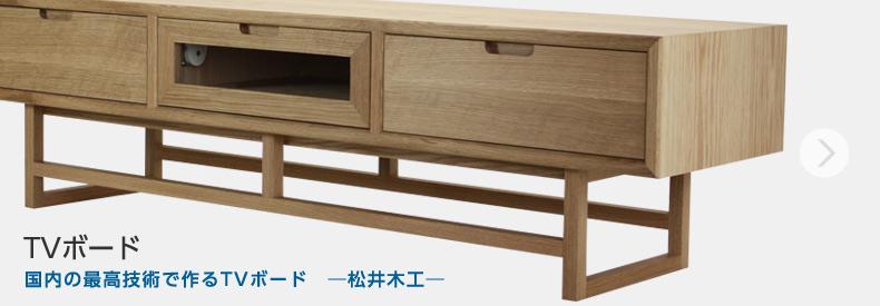 国内の最高技術で作るTVボード ―松井木工―