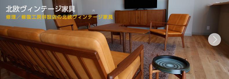 修理/修復工房併設店の北欧ヴィンテージ家具