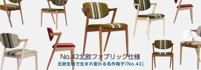 北欧生地で生まれ変わる名作椅子「No.42」