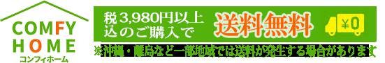 【楽天市場】照明・生活雑貨のお店:コンフィホーム