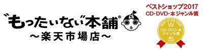 もったいない本舗 〜楽天市場店〜