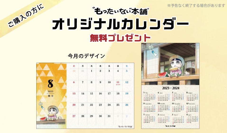もったいない本舗オリジナルカレンダーカード