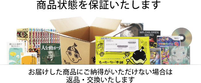 【商品状態を保証いたします】お届けした商品にご納得がいただけない場合は返品・交換いたします