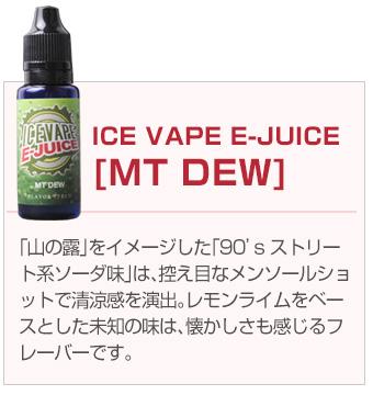 icevape e-juice