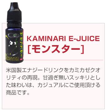 kaminari e-juice