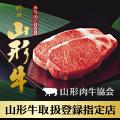山形肉牛協会【公式サイト】|総称 山形牛「深い味わいとまろやかな脂質が魅力のブランド和牛」