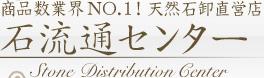 商品数業界NO.1!天然石卸直営店石流通センター