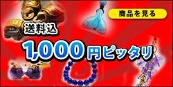 送料込 1,000円ピッタリ