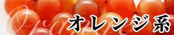 天然石・パワーストーン:オレンジ系