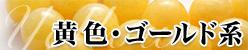 天然石・パワーストーン:黄色・ゴールド系