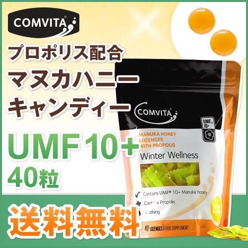 UMF10+キャンディー