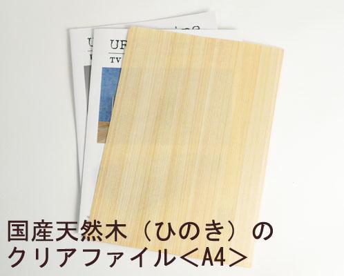 国産天然木(ヒノキ)のクリアファイルA4