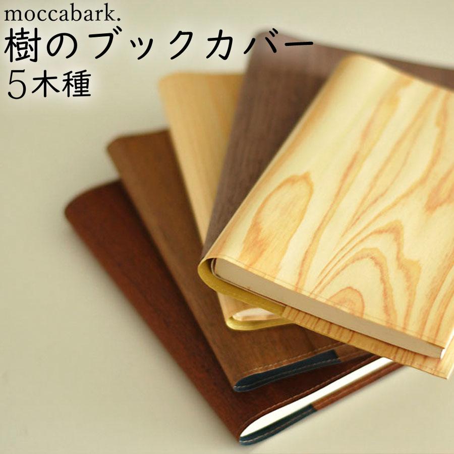 木製ブックカバー